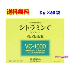 常盤薬品 シトラミンC(3g×60袋)
