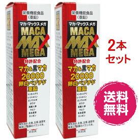 送料無料 美意識 マカ・マックスメガ20000(液) 50ml×2本セット マカマックスメガ