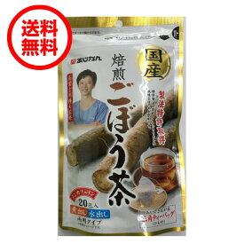 あじかん 国産焙煎ごぼう茶 20g(1g×20包) 全国送料無料!南雲吉則博士監修 ノンカフェイン