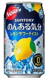 サントリー のんある気分〈レモンサワーテイスト〉【350ml×24本】