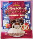 ドリップ バッグスペシャル・ブレンド 《36パック》Drip Bag Special Blend