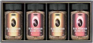 ブルーマウンテン・ブレンドインスタント・コーヒー ギフト【BL-100】Mlue Mountains Instant Coffee Gift