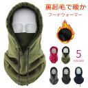 【即納】フードウォーマー ネックウォーマー 裏起毛 フリース メンズ レディース 防寒防風 暖か マスク付き アウトドア
