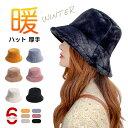 帽子 バケットハット レディース ファー帽子 おしゃれ 秋 冬 帽子 ふわふわ あったか 厚手 もこもこ ハット ボア帽子 …