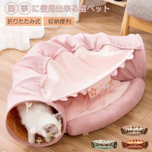 【短納期】猫ベッド ねこトンネル ペット用寝袋 ペットハウス 子犬猫ハウス キャットおもちゃ 折りたたみ式 多機能 2WAY ふわふわ 保温防寒 あったか 半月型 多用 水洗いでき 運動不足解消