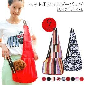 【9色】ペットバック ペットスリング 犬 猫 調節可能なショルダーバック 抱っこ紐 ペットバッグ 脱走防止 ペット用品 散歩