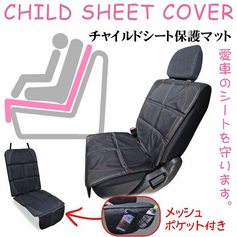 チャイルドシートカバー 保護マット カーシートカバー 子供 汚れ防止 車のシートを守る ペット ジュニアシートマット マット 座席カバー カーシート 車 保護 ISOFIX対応
