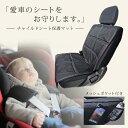 【週間ランキング1位】チャイルドシート 保護マット チャイルドシート 保護シート 後部座席 マット カバー シートカバ…