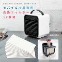 扇風機 卓上 USB 冷風機 フィルター 12枚組 冷風扇 ポータブルエアコン ミニエアコンファン 交換用フィルター 紙製 抗…