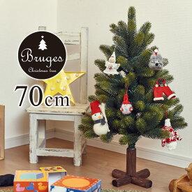 クリスマスツリー 子供部屋 小さい ミニツリー ツリー クリスマス テーブルツリー 70cm 樅 北欧 おしゃれ ブルージュ ミニオン ナチュラル ヌードツリー 麻布付属