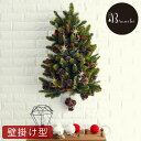 【10月中旬入荷予約】クリスマスツリー 壁掛け ハンギングツリー ウォールツリー クリスマスリース 樅 北欧 おしゃれ …