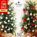 【期間限定タイムセール】 クリスマスツリー 150cm ブルージュ オーナメントセット 赤...