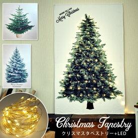 クリスマスツリー タペストリー ツリー 壁掛け イルミネーション ライト セット LEDジュエリーライト 100球 お得 タペストリー 簡単 クリスマスタペストリー おしゃれ 壁 デコ 【送料無料】