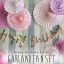 ハッピーバースデー デコレーション 飾り 飾り付け バースデーデコレーション ペーパーファン 誕生日 0歳 1歳 バース…