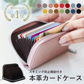 カードケース 本革 牛革 レディース メンズ じゃばら スキミング防止 スリム おしゃれ 大容量 キャッシュレス クレジットカード ポイントカード 磁気防止 名刺入れ 財布 ウォレット カード入れ ケース 母の日 プレゼント RFID marie anne 送料無料