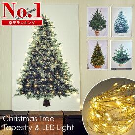 クリスマスツリー タペストリー イルミネーション クリスマス オーナメント セット 壁掛け 北欧 壁掛け おしゃれ クリスマス ハロウィン 壁 階段 玄関 飾り 柊