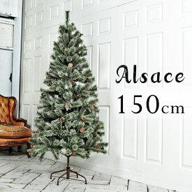 【予約販売】クリスマスツリー 150cm クリスマスツリー北欧 リアルな樹木!組立簡単!おしゃれ クリスマス ツリー アルザス アルザスツリー ヌードツリー 樅