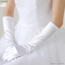 ウエディング グローブ ロング グローブ スパン・サテン40cm ホワイト/オフホワイト/アイボリー(グローブ ブライダル 挙式 ウェディングドレス)[G12]【送料無料】【あす楽】