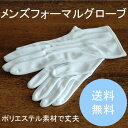 【ポイント2倍】【送料無料】【メンズグローブ・グローブ】白・ナイロン100%の手袋! 新郎様・お父様用(フォーマル/ウエディング/ウェディング/ブライダル/挙式...