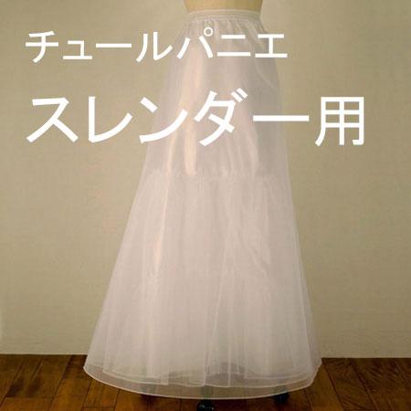 【ポイント2倍】スレンダーパニエ ウエディング(白 ロング ウエディング ウェディング ブライダル 結婚式 二次会 パーティー 発表会 演奏会 衣装 ウェディングドレス ウエディングドレス ゲストドレス) [P02]【あす楽】
