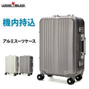 スーツケース 機内持ち込み 可 SS サイズ 超軽量 アルミ ボディ フレーム キャリーケース キャリーバッグ キャリーバック 小型 2日 3日 LEGEND WALKER レジェンドウォーカー 『1000-48』