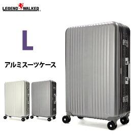 【期間限定赤字価格!】 スーツケース L サイズ 超軽量 アルミ ボディ キャリーケース キャリーバッグ 大型 7日 8日 9日 長期滞在 無料受託手荷物 158cm LEGEND WALKER レジェンドウォーカー 『1000-72』