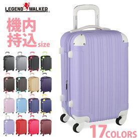 キャリーケース 機内持ち込み SSサイズ スーツケース キャリーバッグ 機内持ち込み 容量拡張機能 超軽量 1泊 2泊 3泊 LEGEND WALKER レジェンドウォーカー 『5082-48』