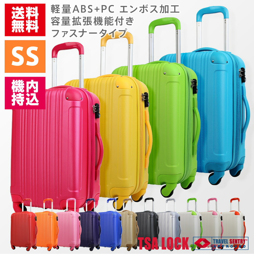 スーツケース キャリーバッグ キャリーケース 旅行用かばん 機内持ち込み 可 SS サイズ キャリーバック 容量拡張機能 超軽量 2日 3日 LEGEND WALKER レジェンドウォーカー 『5082-48』