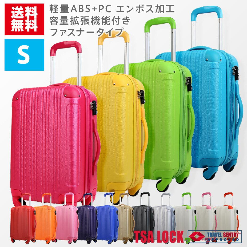スーツケース キャリーバッグ キャリーバック キャリーケース 旅行用かばん 人気 容量拡張機能 超軽量 〜4日 5日 S サイズ 修学旅行 LEGEND WALKER レジェンドウォーカー 『5082-55』