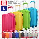 キャリーバッグ スーツケース キャリーバック キャリーケース 人気 旅行用かばん 容量拡張機能 超軽量 7日 8日 9日 長期滞在 L サイズ LEGEND WALKER レジェンドウォーカー 『50
