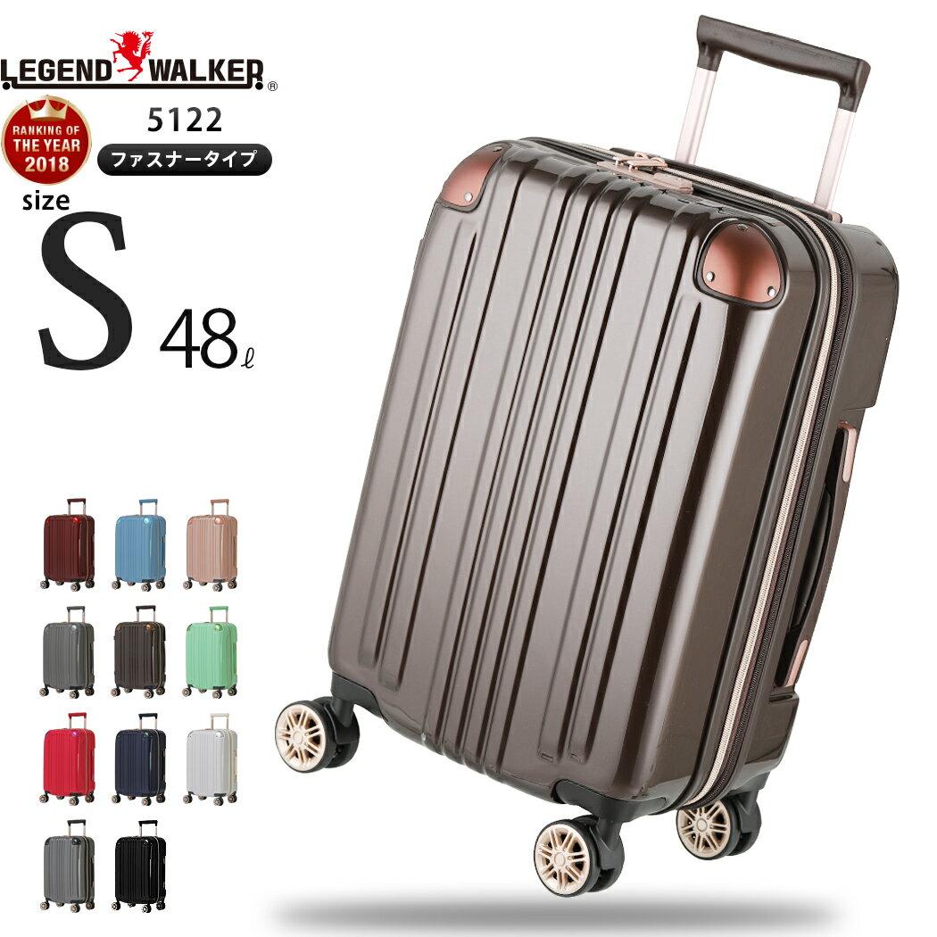 【送料無料】スーツケース Sサイズ キャリーケース キャリーバッグ 小型 かわいい 容量拡張機能搭載 ダブルキャスター 1年修理保証 レジェンドウォーカー LEGEND WALKER 『5122-55』