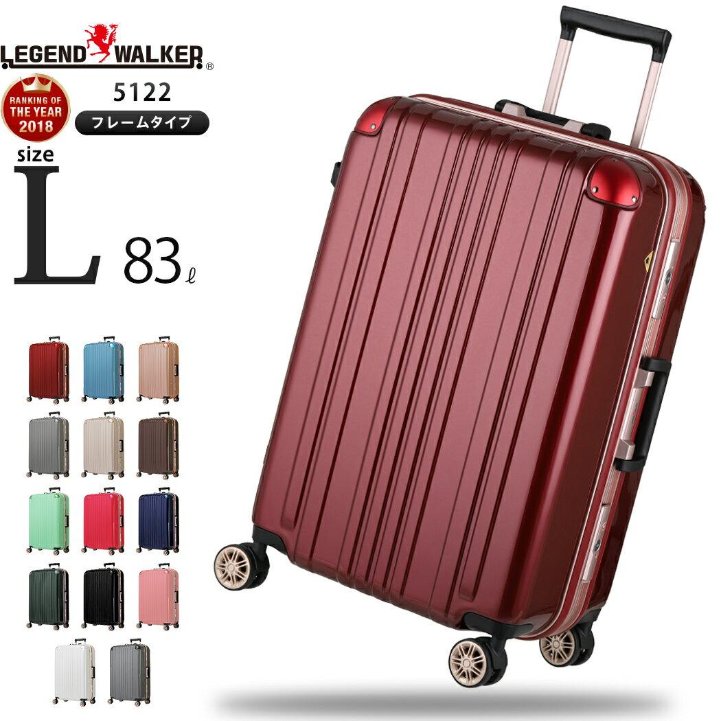【楽天年間ランキング受賞】スーツケース Lサイズ キャリーバッグ キャリーケース 海外 無料受託手荷物 かわいい 大型 l サイズ ダブルキャスター 1年保証 レジェンドウォーカー LEGEND WALKER 『5122-68』