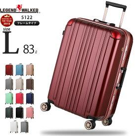 【57%OFF+本日限定クーポン発行中】キャリーケース Lサイズ 83 スーツケース キャリーバッグ 7泊 1週間以上 TSA レディース 女子旅 海外 無料受託手荷物 連休 大型 L サイズ ダブルキャスター 1保証 レジェンドウォーカー LEGEND WALKER 『5122-67』