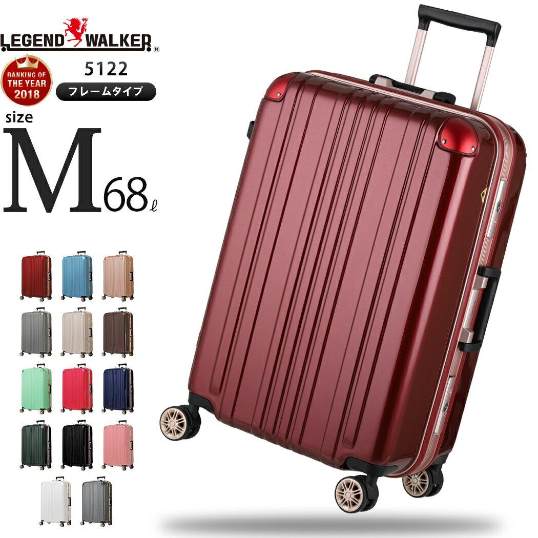 【楽天年間ランキング受賞】スーツケース Mサイズ キャリーケース キャリーバッグ 海外 無料受託手荷物 中型 かわいい M サイズ ダブルキャスター 1年修理保証 レジェンドウォーカー LEGEND WALKER 『5122-62』