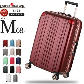 【クーポン発行中】スーツケース Mサイズ キャリーケース キャリーバッグ 海外 無料受託手荷物 中型 連休 M サイズ ダブルキャスター 1年修理保証 レジェンドウォーカー LEGEND WALKER 『5122-62』