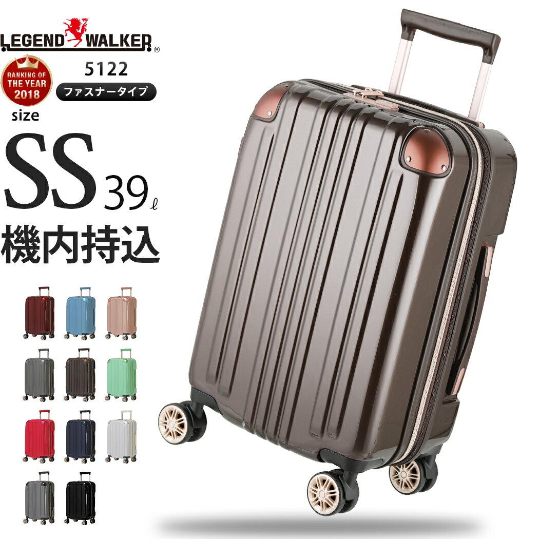 【楽天年間ランキング受賞】スーツケース 機内持ち込み キャリーケース キャリーバッグ 小型 SSサイズ かわいい 容量拡張機能 ダブルキャスター メーカー1年修理保証 レジェンドウォーカー LEGEND WALKER 『5122-48』