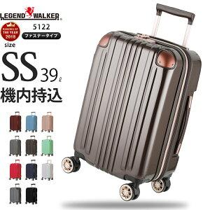 スーツケース キャリーバッグ キャリーバック キャリーケース 機内持ち込み 可 小型 SS サイズ 1日 2日 3日 容量拡張機能搭載 ダブルキャスター LEGEND WALKER レジェンドウォーカー 5022シリーズ