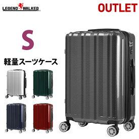 【期間値下げ】 【アウトレット】 スーツケース キャリーバッグ キャリーバック キャリーケース 無料受託手荷物 S サイズ 3日 4日 5日 拡張機能 ダブルキャスター LEGEND WALKER レジェンドウォーカー 『B-5102-55』