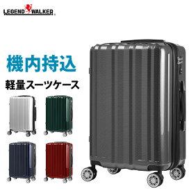 スーツケース キャリーバッグ キャリーバック キャリーケース 機内持ち込み 可 無料受託手荷物 小型 SS サイズ 2日 3日 容量拡張機能搭載 ダブルキャスター メーカー1年修理保証 旅行用かばん LEGEND WALKER レジェンドウォーカー 『W1-5102-49』