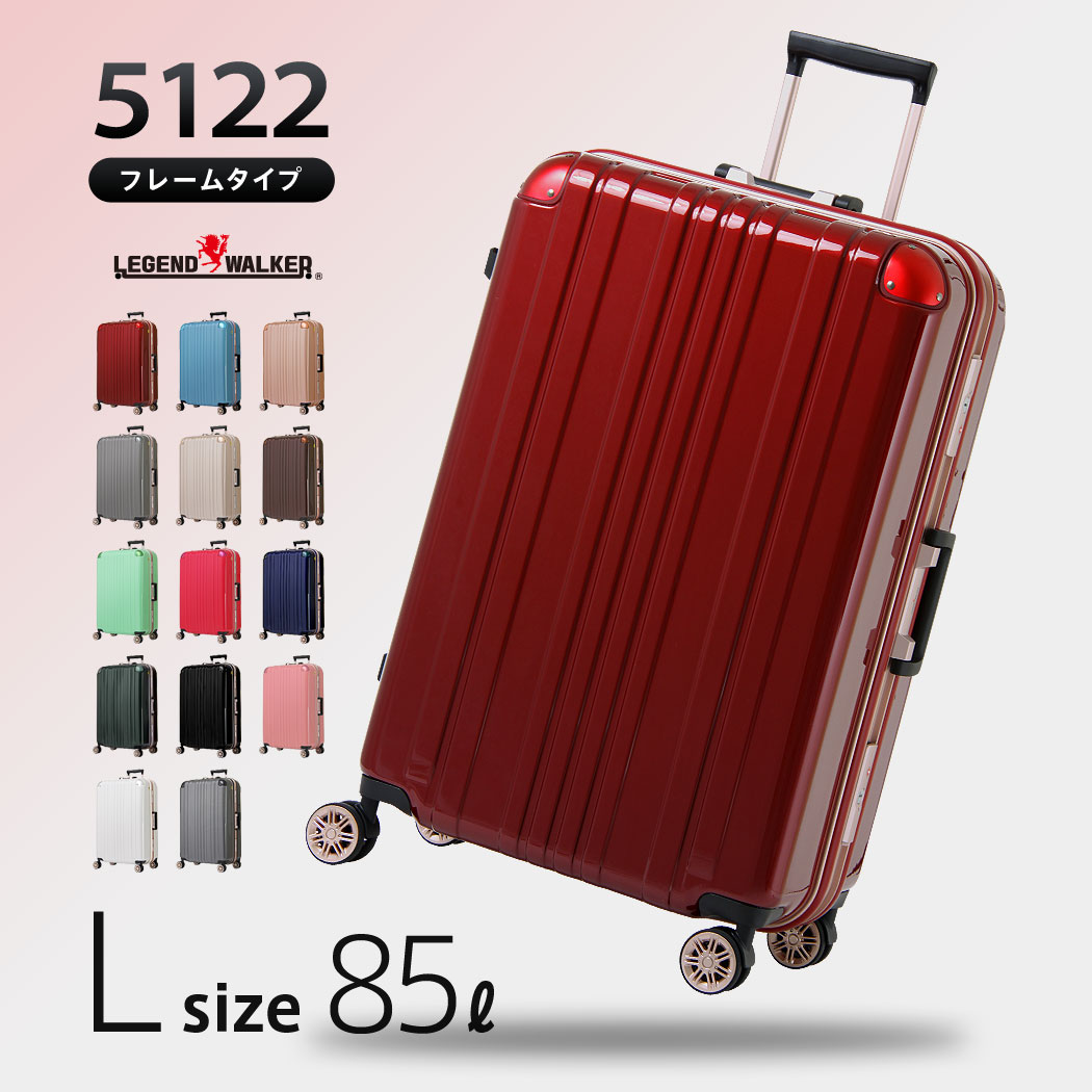 スーツケース Lサイズ キャリーバッグ キャリーケース 無料受託手荷物 大型 L サイズ 7日 8日 9日 10日 ダブルキャスター 1年保証 LEGEND WALKER レジェンドウォーカー 『5122-68』