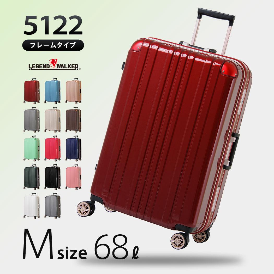 【9,980円 10/25迄】スーツケース Mサイズ キャリーバッグ キャリーケース 無料受託手荷物 中型 M サイズ 5日 6日 7日 ダブルキャスター 1年修理保証 LEGEND WALKER レジェンドウォーカー 『5122-62』