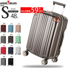 【57%OFF&クーポン発行中】キャリーケース Sサイズ スーツケース キャリーバッグ 3泊 4泊 5泊 TSA レディース 女子旅 小型 連休 容量拡張機能搭載 ダブルキャスター 1年修理保証 レジェンドウォーカー LEGEND WALKER 『5122-55』