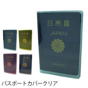 【クーポンで更にお得!】パスポートケース パスポートカバークリア パスポートカバー クリア トラベルグッズ 旅行用品 シンプル 日本製 『JTB-512001』
