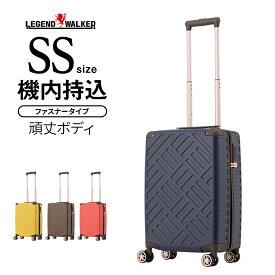 【クーポンで更にお得!】スーツケース 機内持込 SSサイズ キャリーケース キャリーバッグ レジェンドウォーカー LEGEND WALKER SS サイズ 1〜2泊 ファスナータイプ ハードケース TSAダイヤル式ロック 1年修理保証 送料無料 『5204-49』
