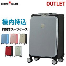 アウトレット スーツケース キャリーケース キャリーバッグ LEGEND WALKER レジェンドウォーカー SS サイズ 1日 2日 3日 ファスナータイプ ハードケース TSAロック あす楽 送料無料 機内持ち込み不可 『B-5402-49』