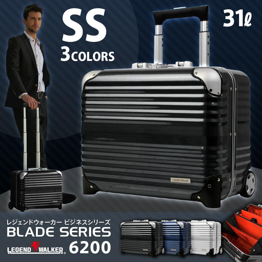 キャリーケース ビジネスキャリー ビジネスバッグ 機内持ち込み 可 スーツケース キャリーバッグ キャリーバック ノートパソコン SS サイズ 2日 3日 小型 超軽量 LEGEND WALKER レジェンドウォーカー 『W1-6200-44』