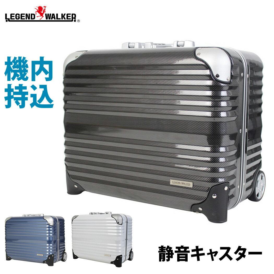 スーツケース ビジネスキャリー ビジネスバッグ 機内持ち込み 可 キャリーバッグ キャリーバック キャリーケース ノートパソコン SS サイズ 2日 3日 小型 超軽量 LEGEND WALKER レジェンドウォーカー 『6200-44』