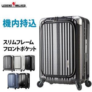 【クーポン発行中】スーツケース ビジネスキャリー 機内持ち込み 可 SS サイズ キャリーバッグ キャリーバック キャリーケース 人気 旅行用かばん LEGEND WALKER レジェンドウォーカー 送料無料