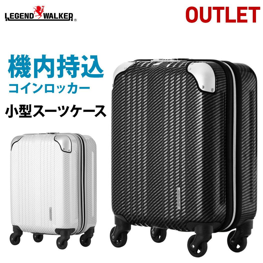 アウトレット 訳あり 激安 スーツケース コインロッカー 対応 ビジネスキャリー 機内持ち込み 可 SS サイズ キャリーバッグ キャリーバック キャリーケース LEGEND WALKER レジェンドウォーカー 超軽量 『B1-6208-39』