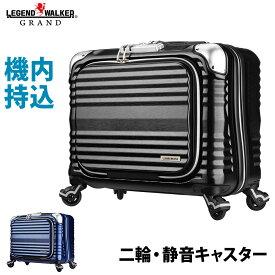 【クーポンで更にお得!】スーツケース ビジネスキャリー ビジネスバッグ 機内持ち込み 可 キャリーバッグ キャリーケース ノートパソコン SS サイズ 2日 3日 小型 超軽量 LEGEND WALKER GRAND レジェンドウォーカーグラン 『6606-44』